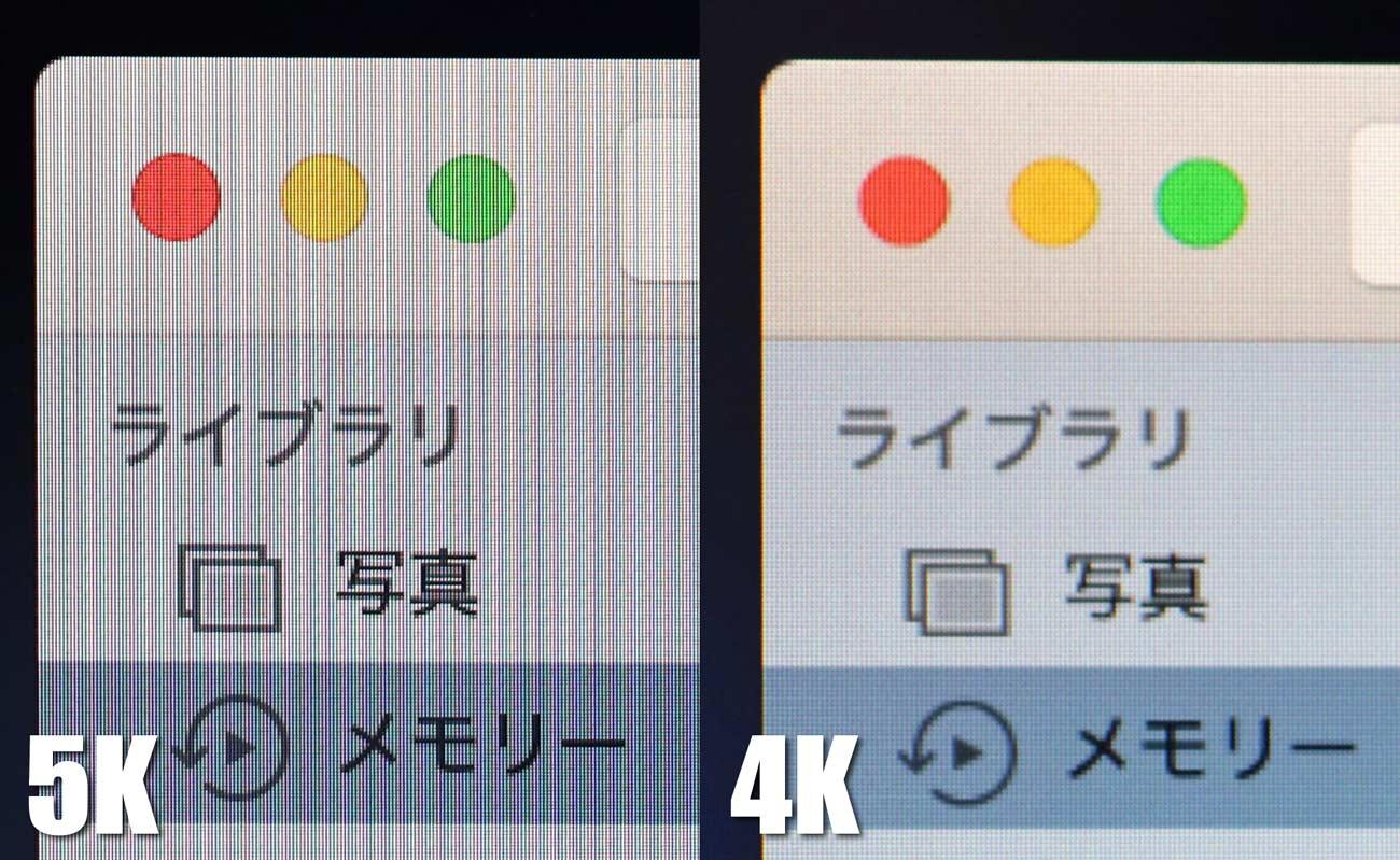 5K解像度と4K解像度のドットの違いを比較