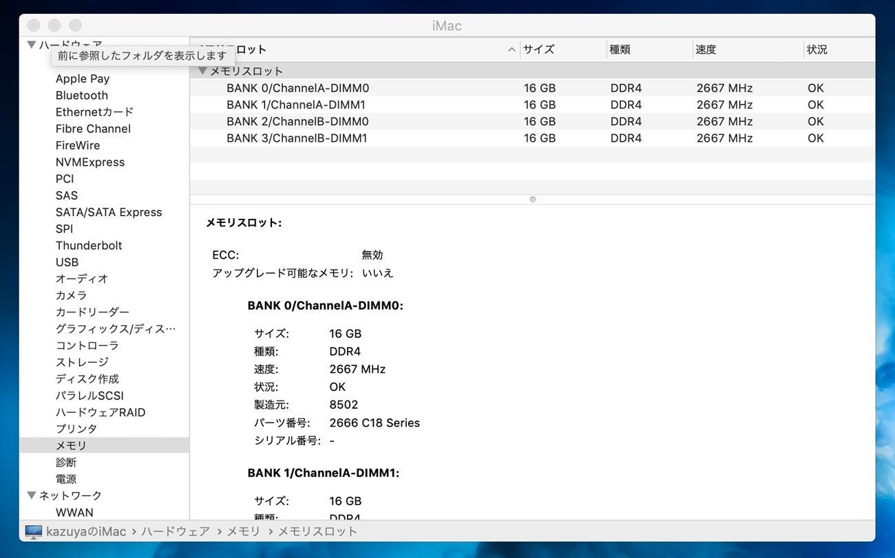 メインメモリ増設 iMac 27インチ