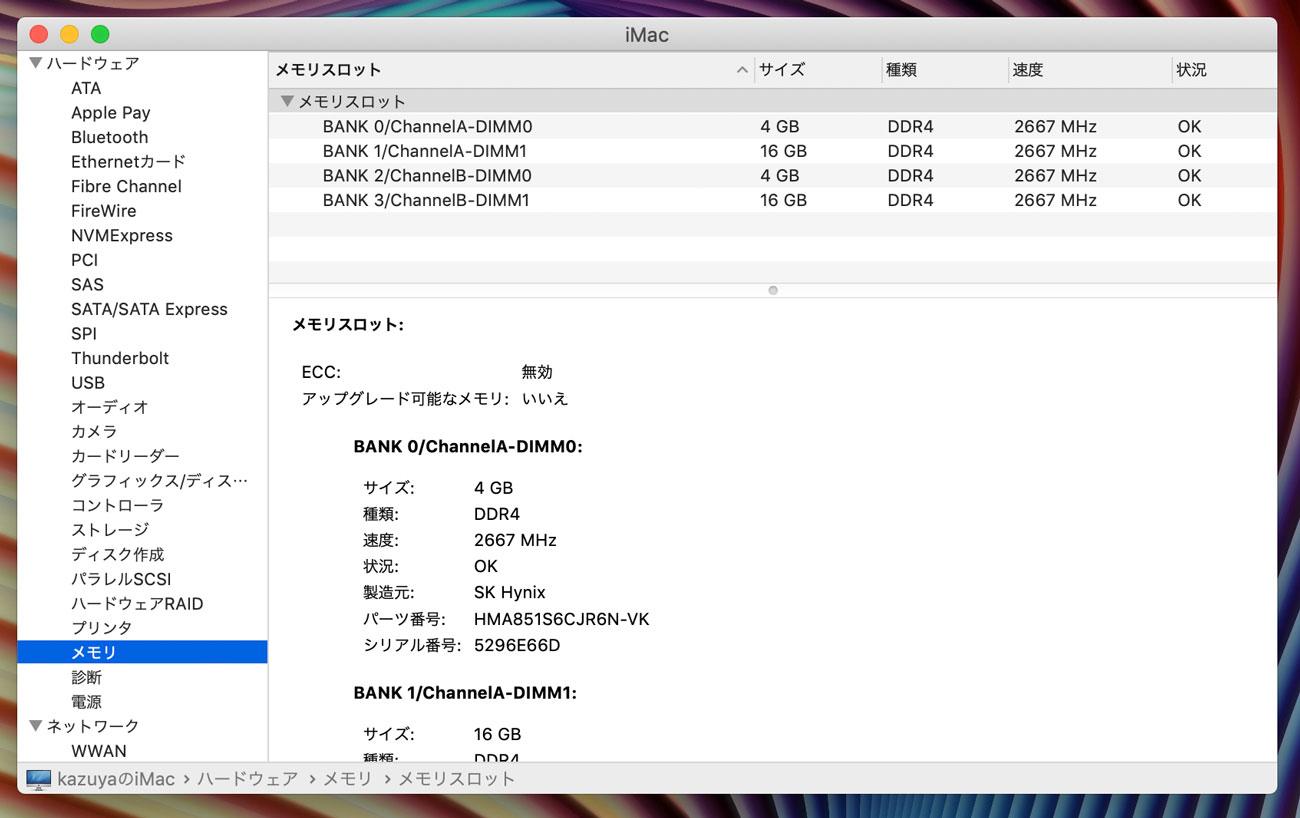 iMac 27インチ(2019)40GBにメモリ増設