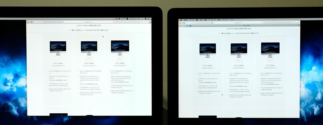 iMac 2019 vs iMac 2017 画面の色温度の違い