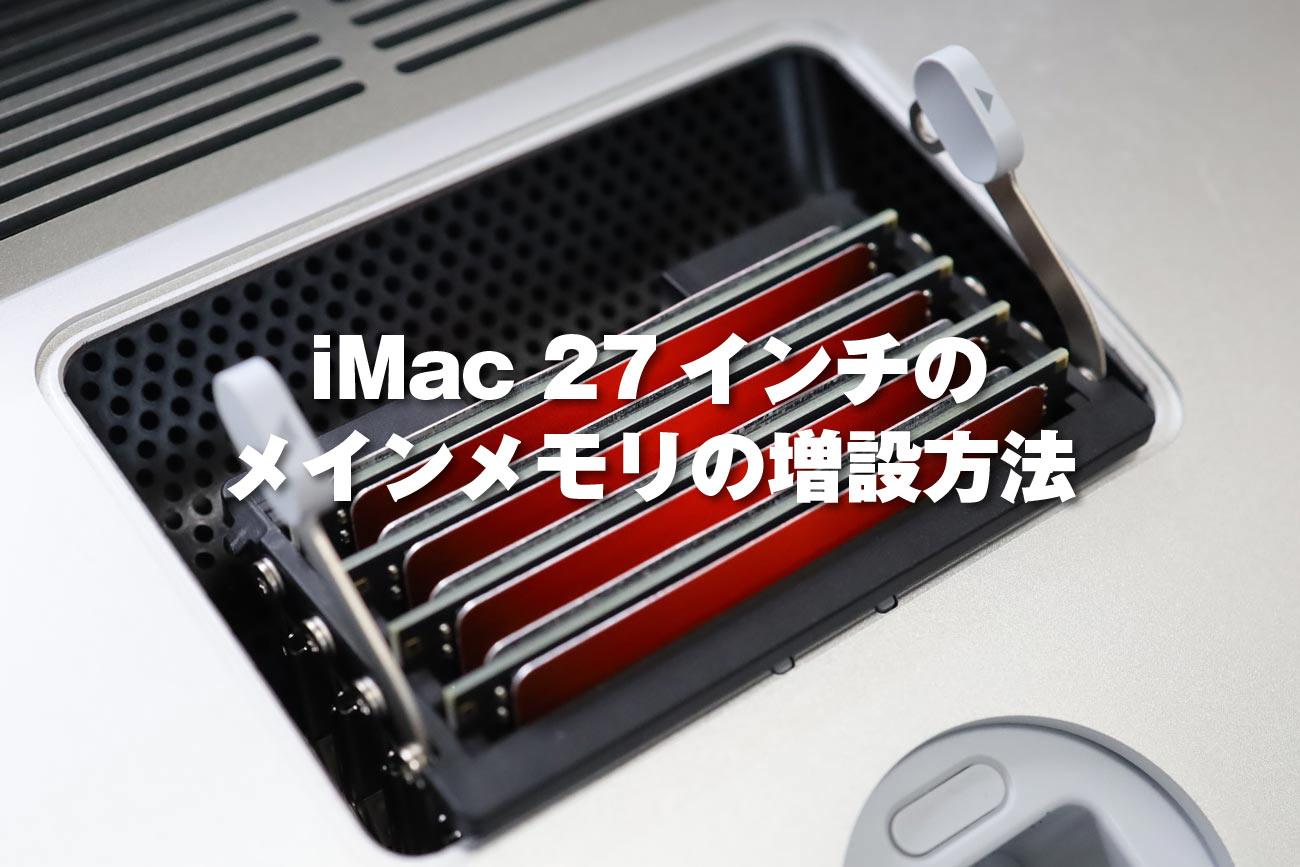 iMac 27インチのメインメモリを増設する方法