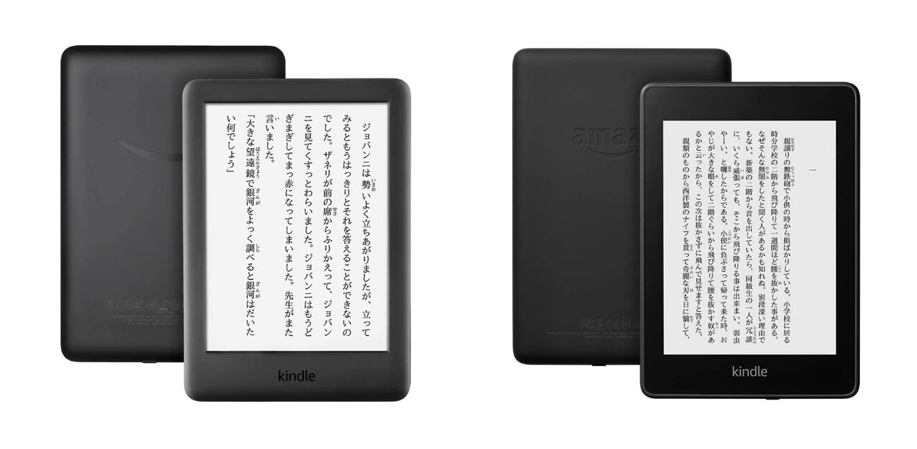 KindleとKindle Paperwhite
