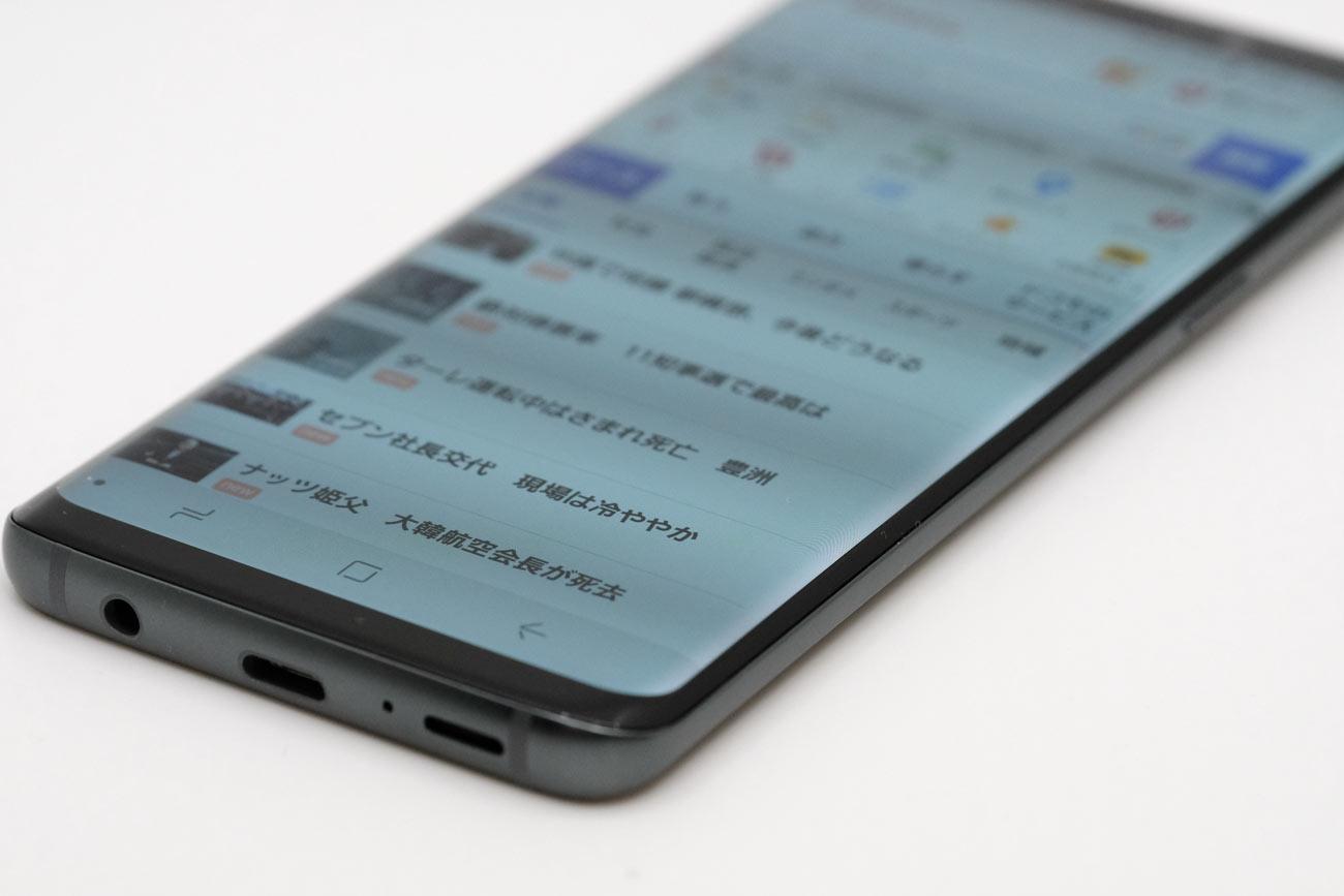 Galaxy S9 画面下部
