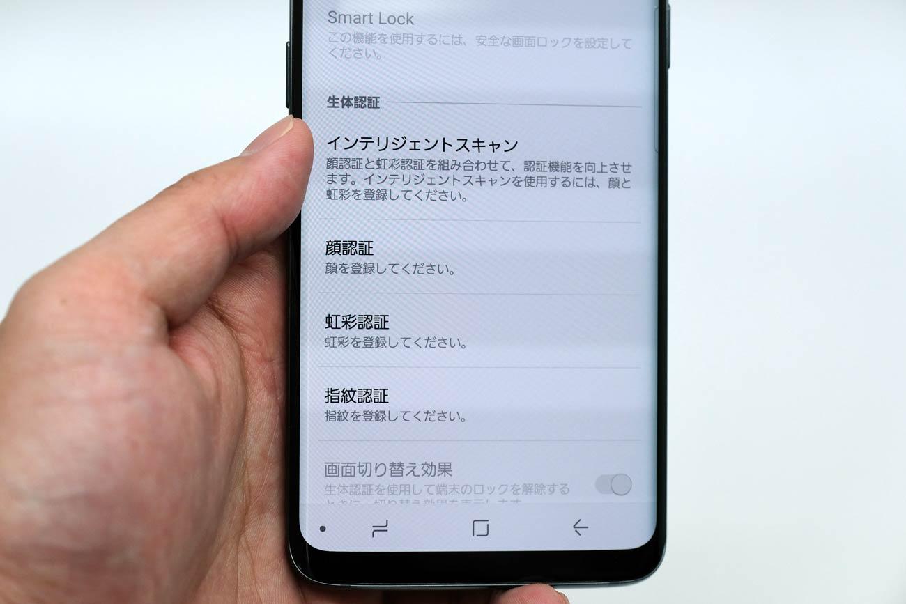 Galaxy S9 顔認証と虹彩認証