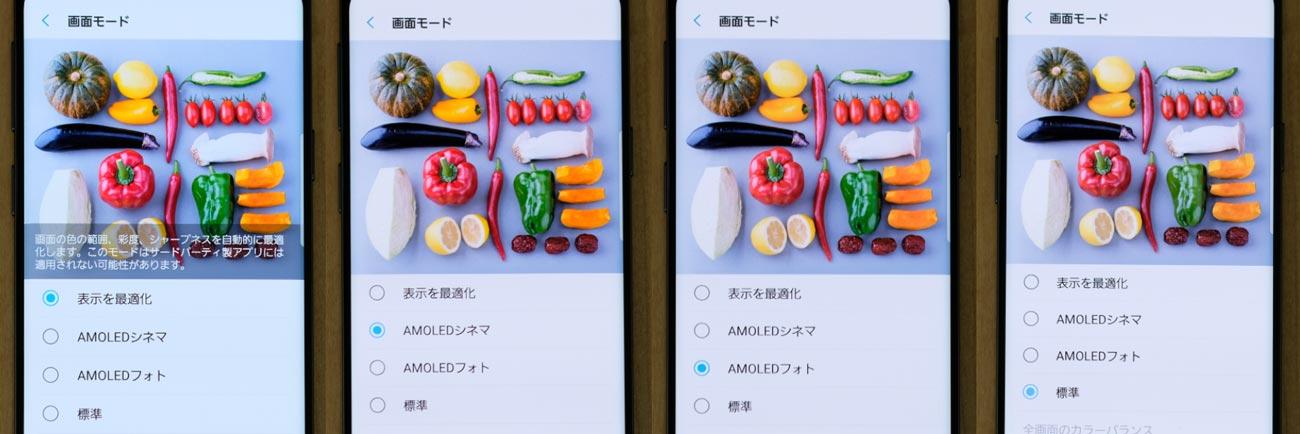 Galaxy S9 カラーモード
