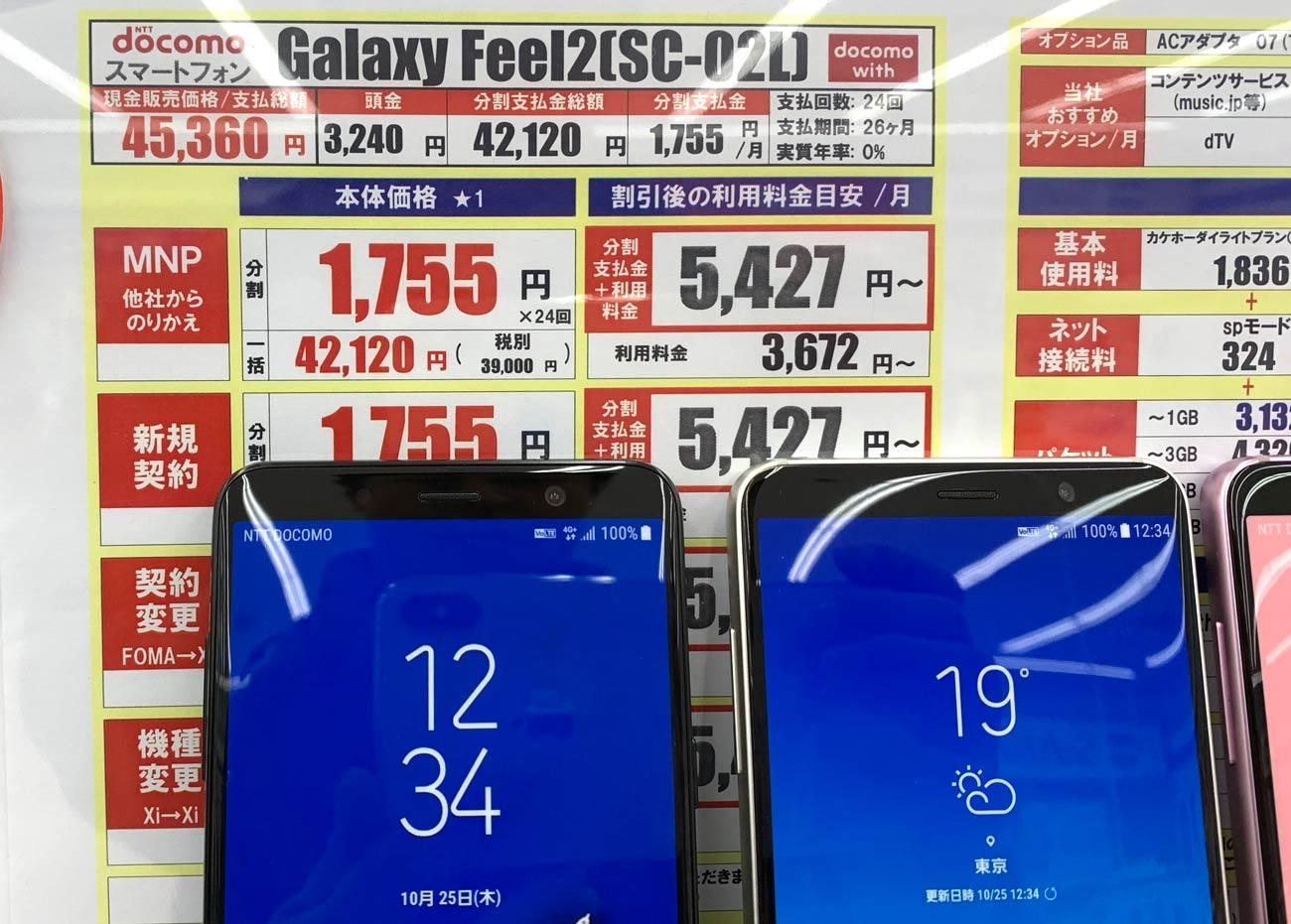 Galaxy Feel 家電量販店の価格