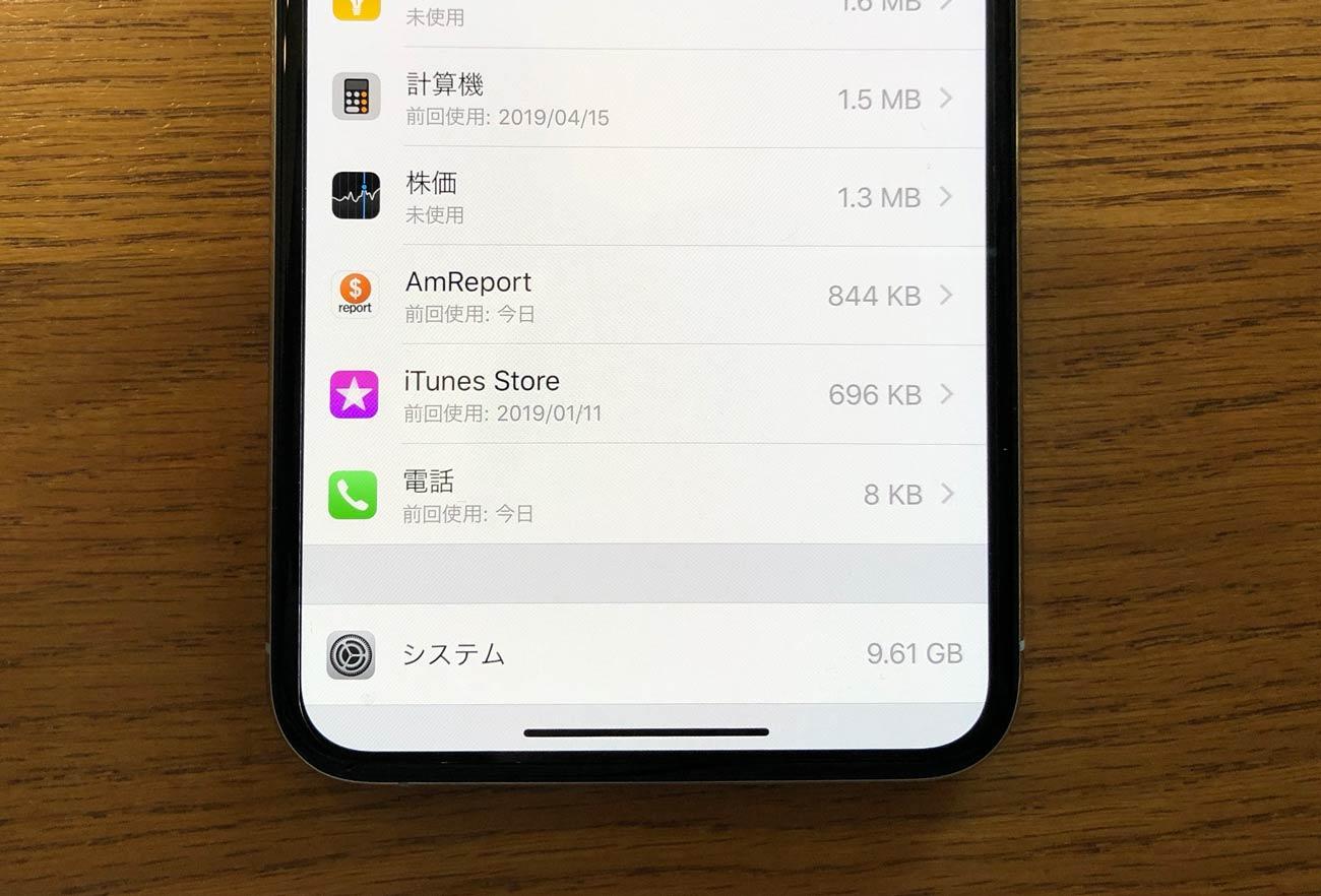 iPhone XS Max システムの使用容量