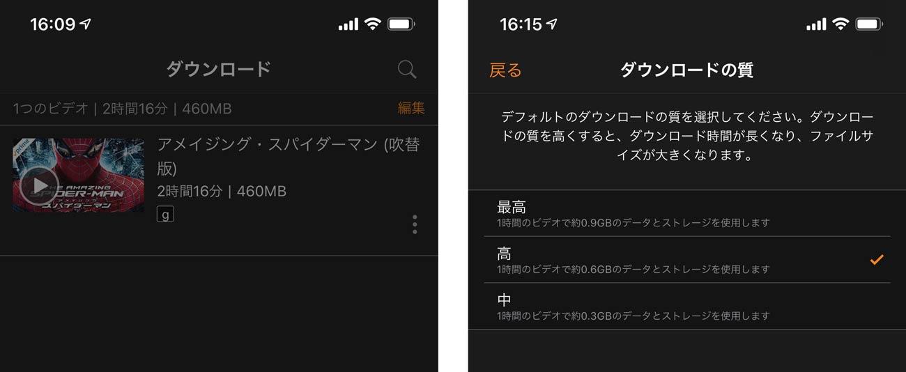 Amazonプライムビデオ ダウンロード容量