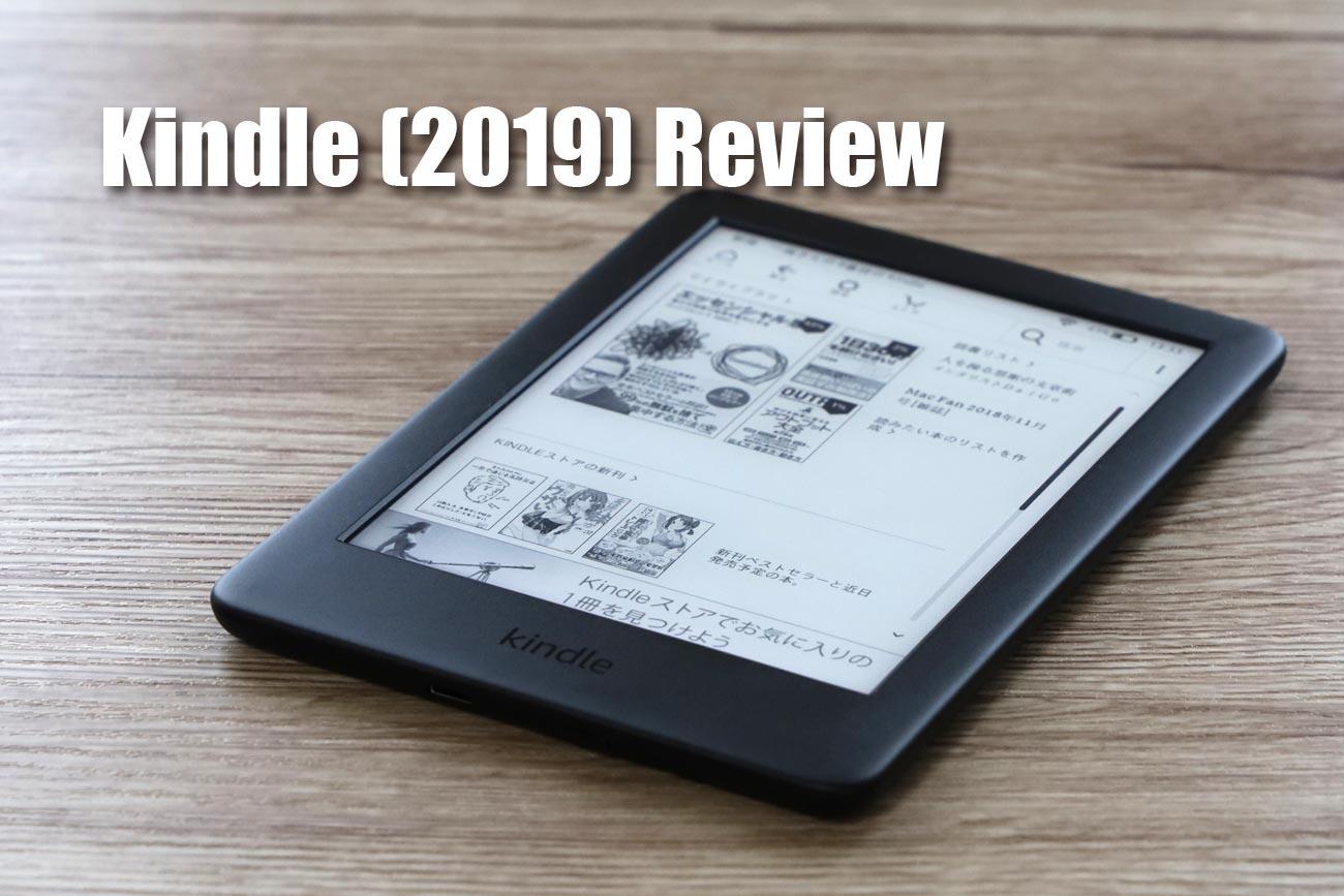 Kindle(2019モデル)レビュー