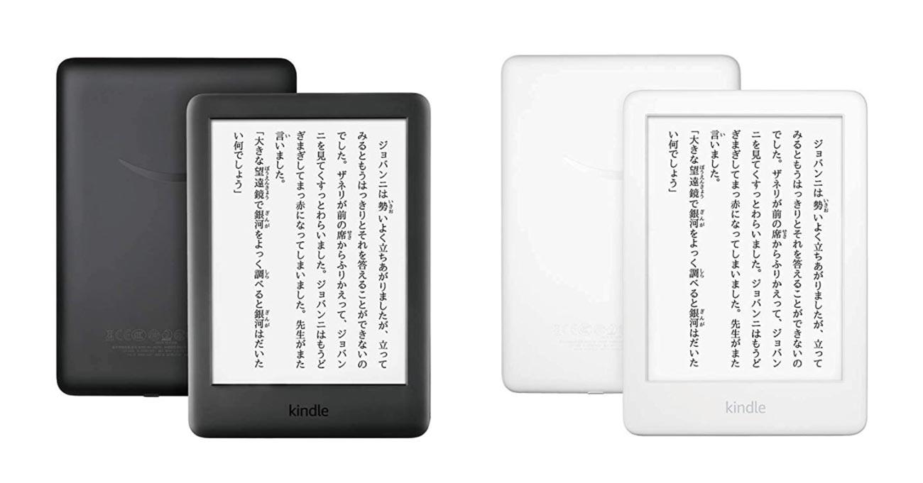 Kindleの本体カラー