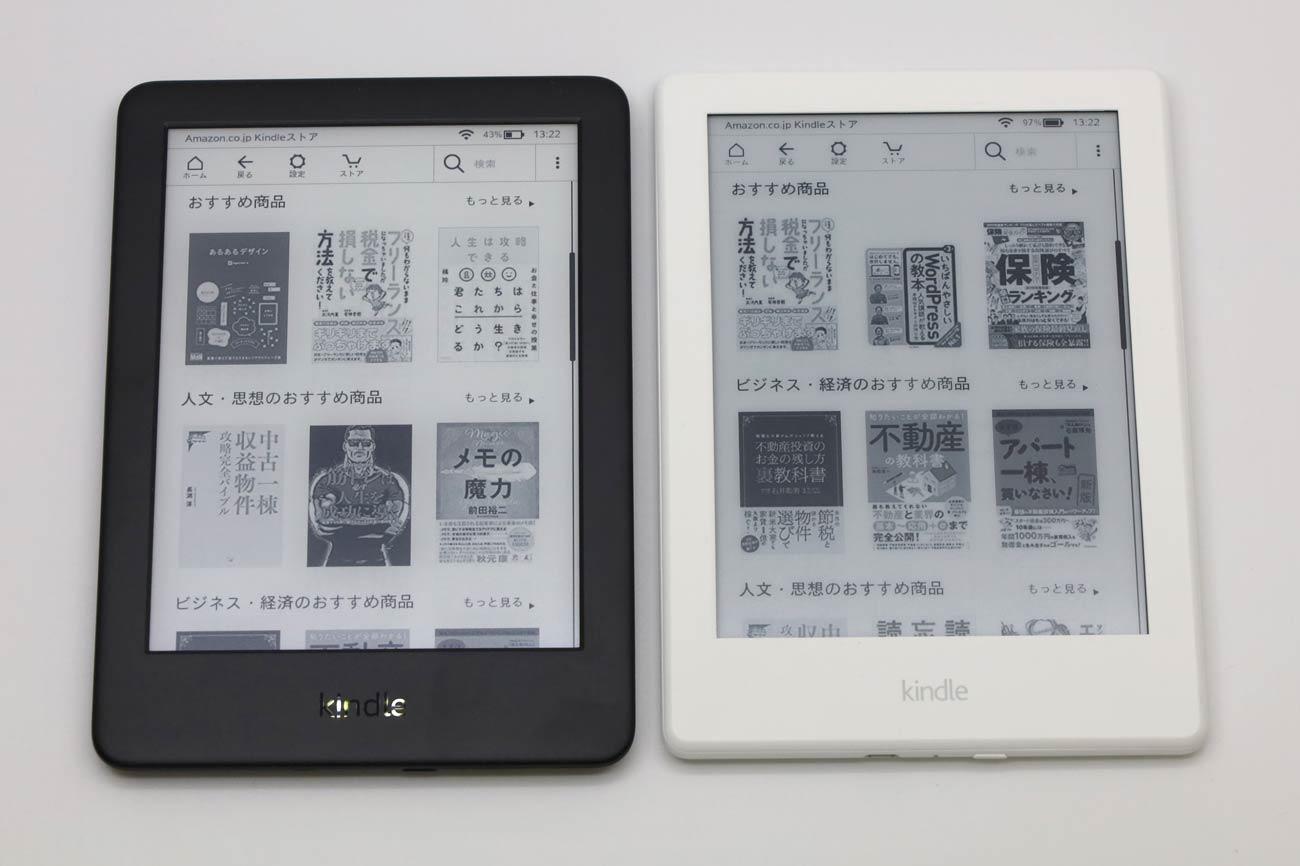 Kindle(2019)と(2017)を比較