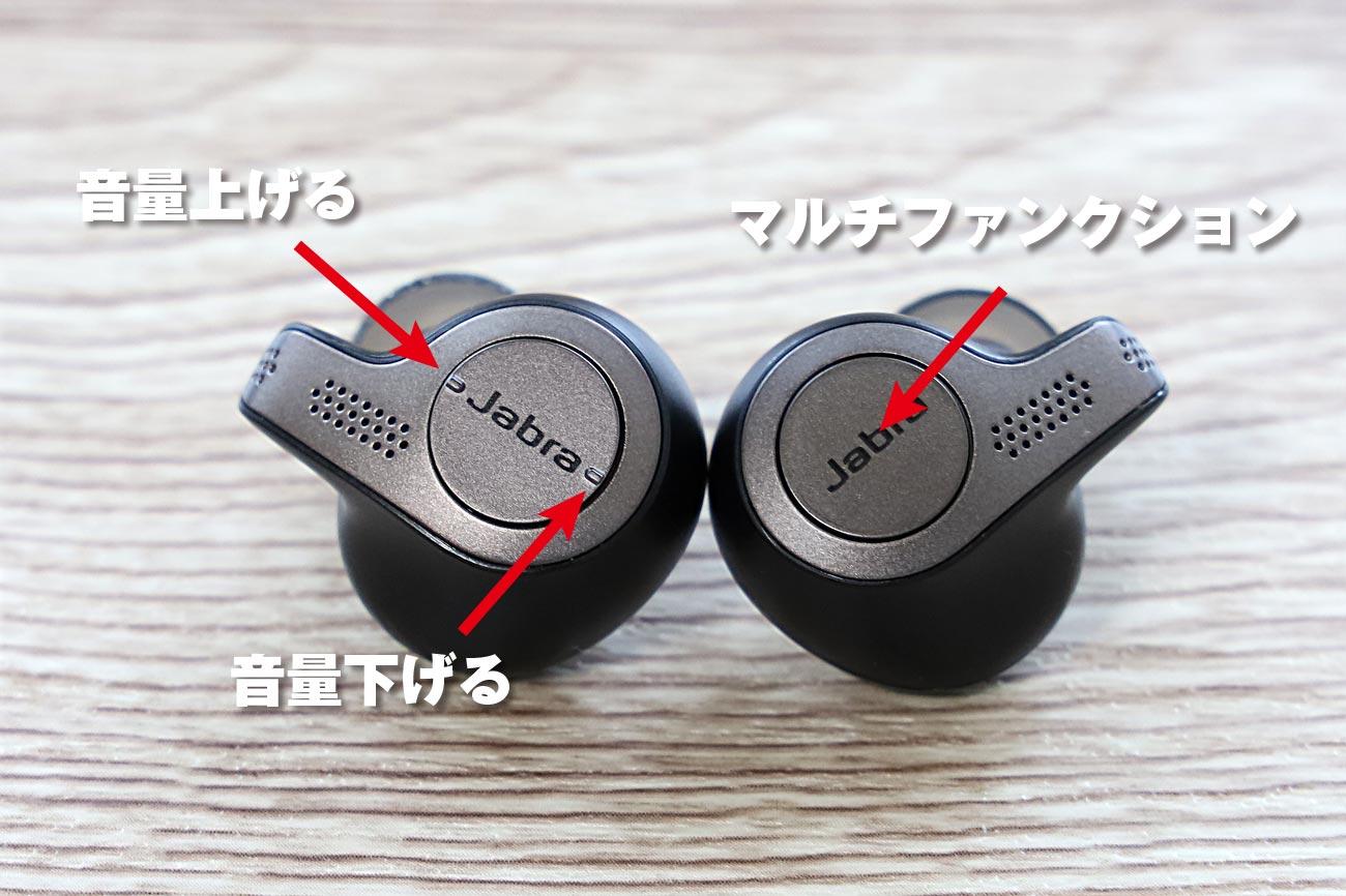 Jabra Elite 65t ボタンの操作性
