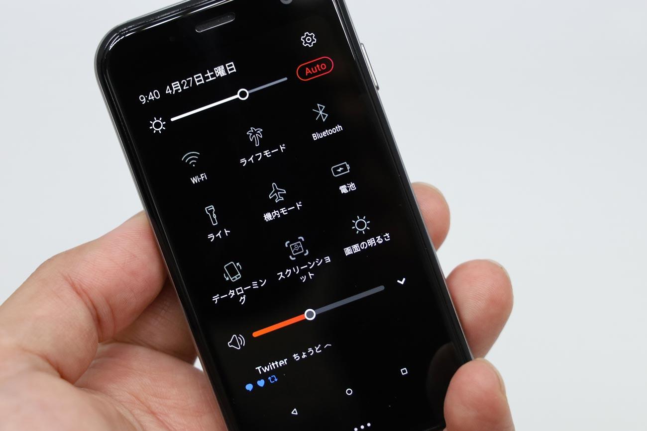 Palm Phone 音量調整の仕方