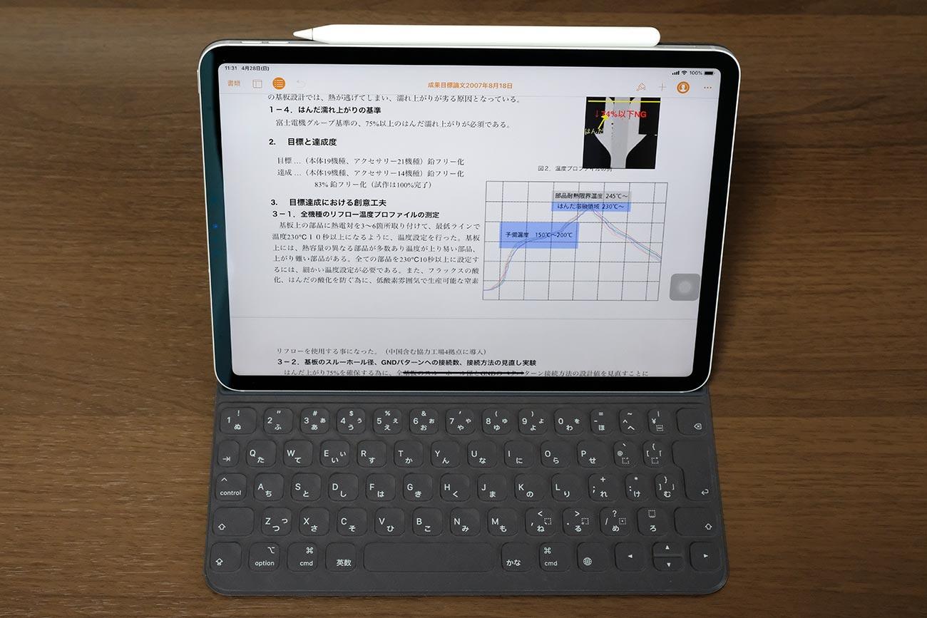 iPad Proをパソコンとして使う