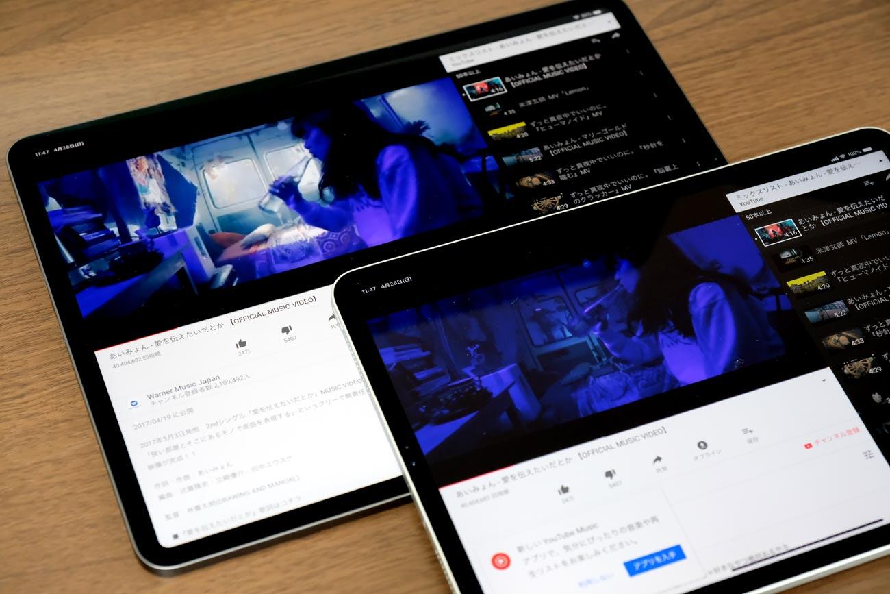 iPad Pro 12.9インチと11インチ 動画画面の大きさ比較