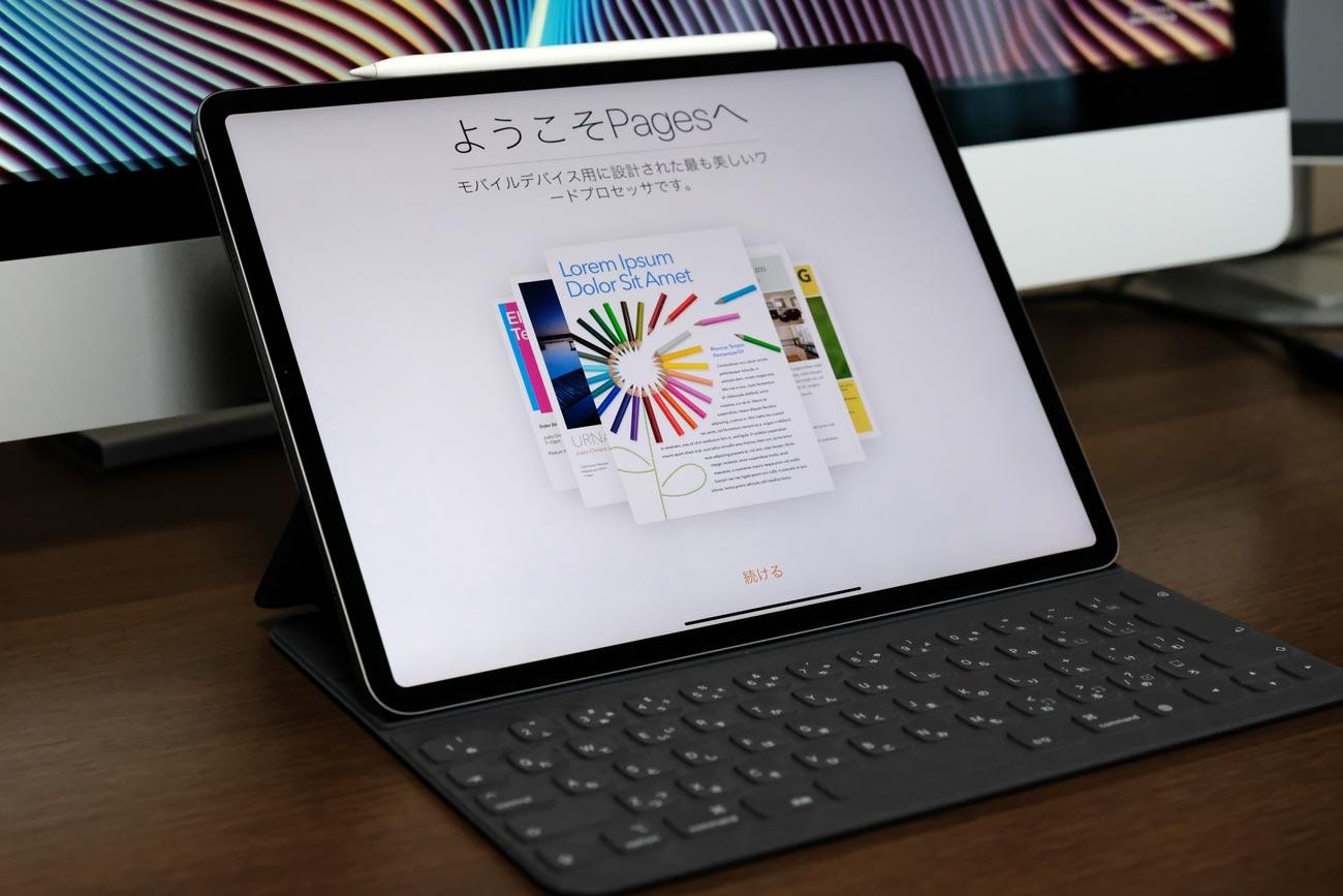 iPad Pro 12.9インチ(第3世代)をパソコンとして使う