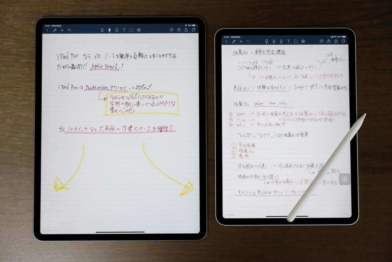iPad Pro 12.9インチと11インチ Apple Pencilの作業スペースの違い