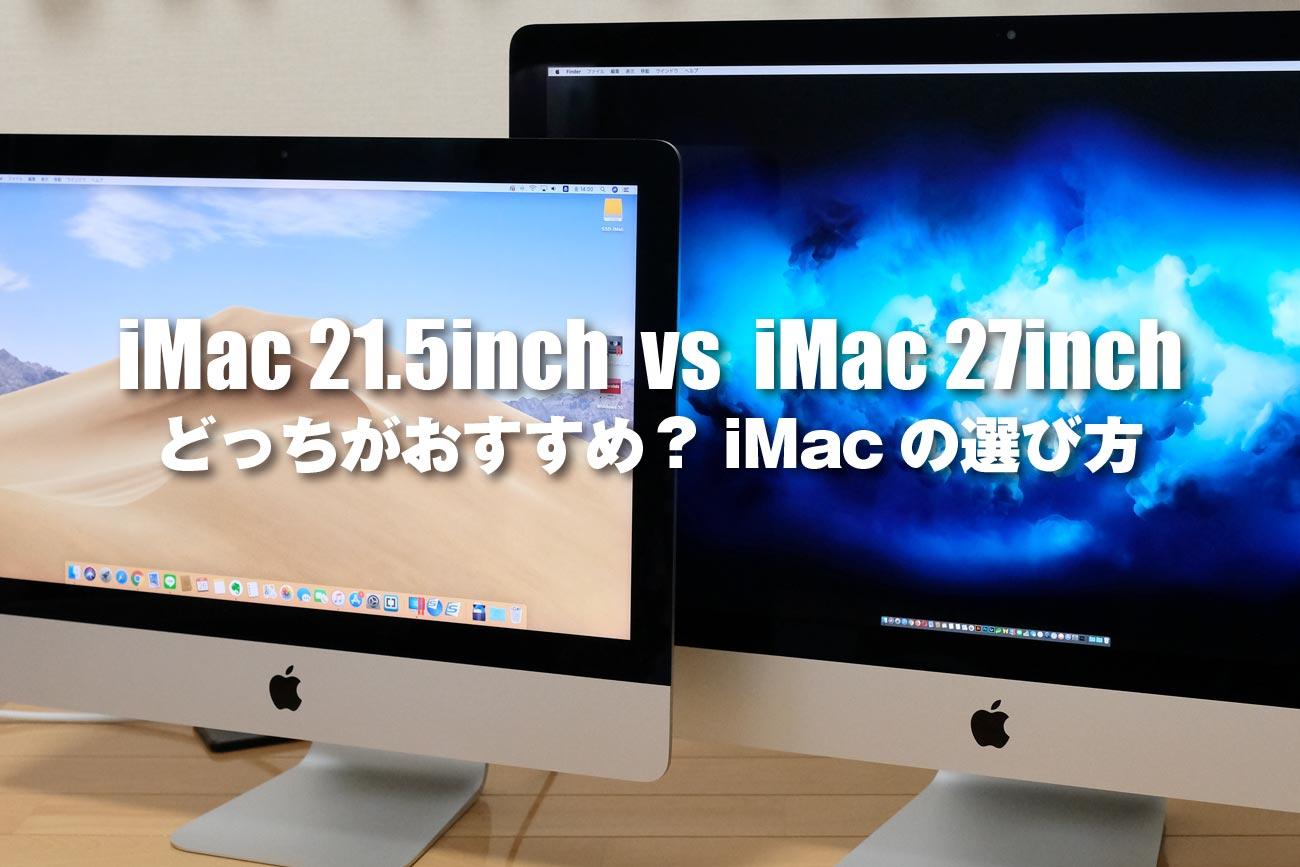 iMac 21.5インチとiMac 27インチ 違いを比較