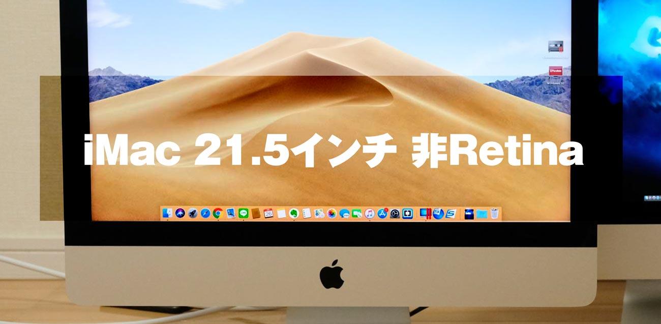 iMac 21.5インチがおすすめ