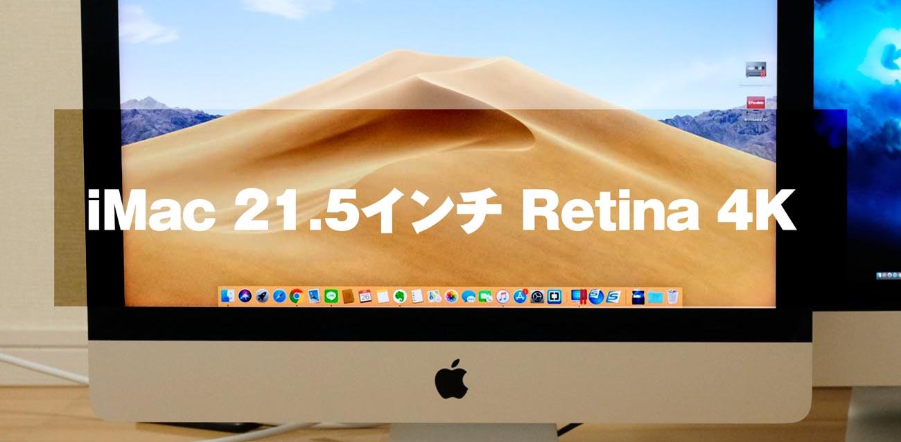 iMac 21.5インチ 4K おすすめ