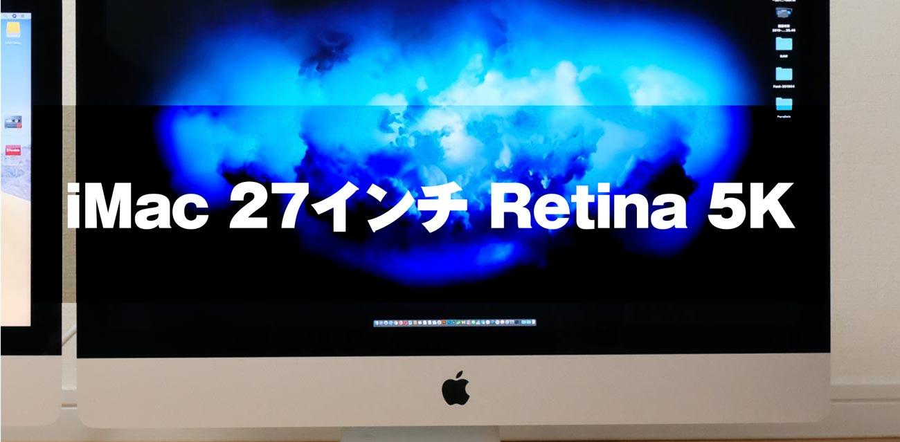 iMac 27インチ おすすめ
