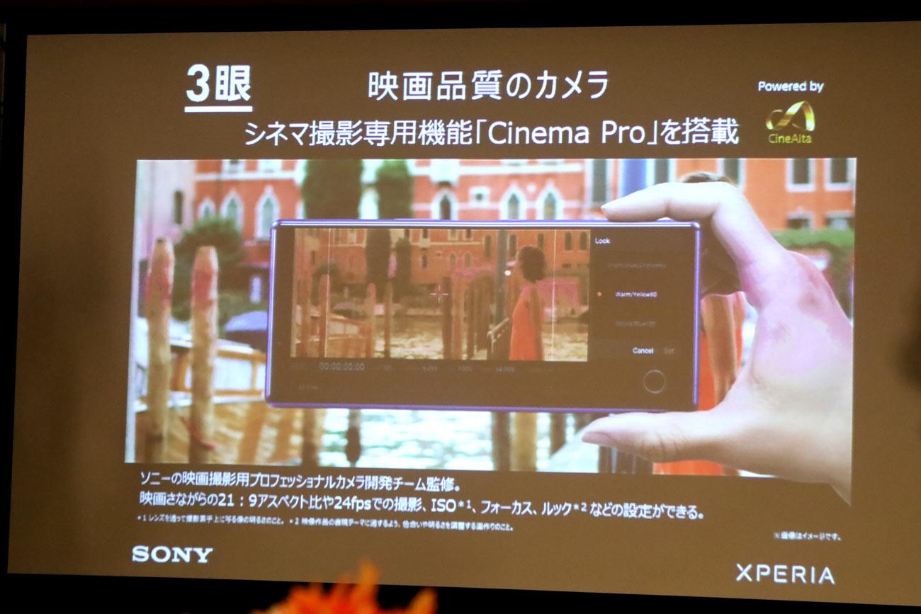 Xperia 1のCinema Pro