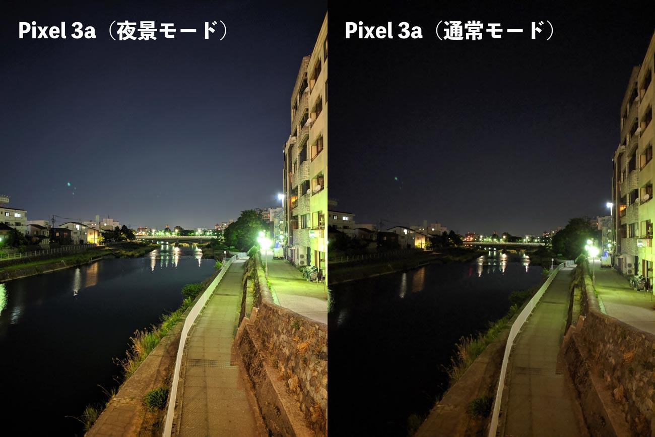 Pixel 3a 夜景モード