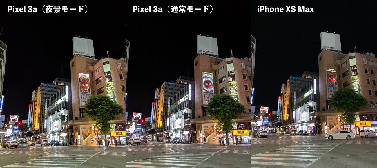 Pixel 3a 夜景モードの画質