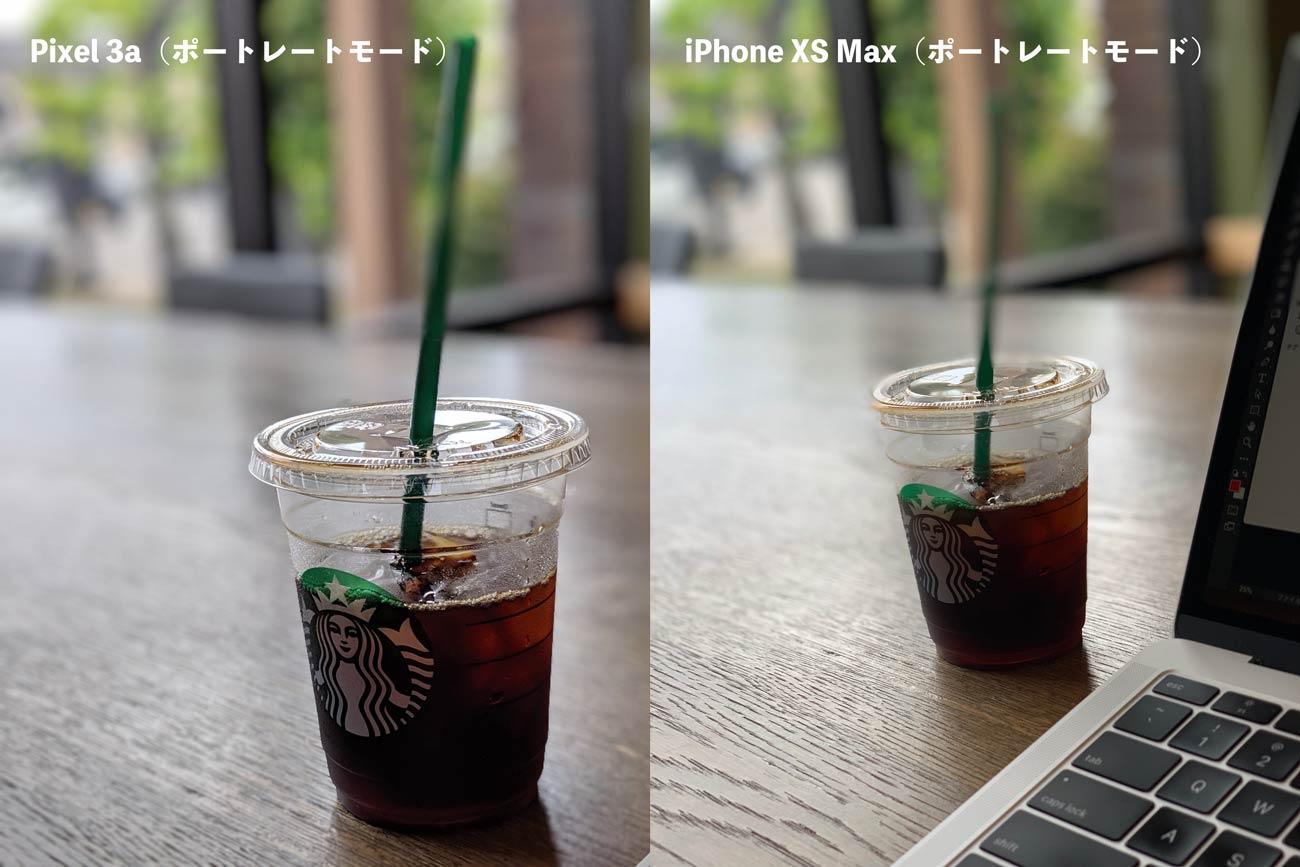 Pixel 3aとiPhone XS Maxのポートレートモードの違い
