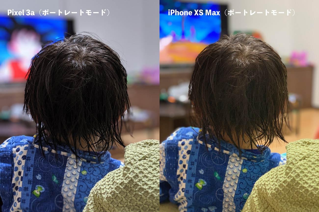 Pixel 3a・iPhone XS Maxのポートレートモード 髪の毛の表現