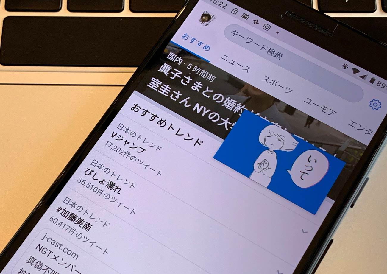 Androidのマルチタスク機能