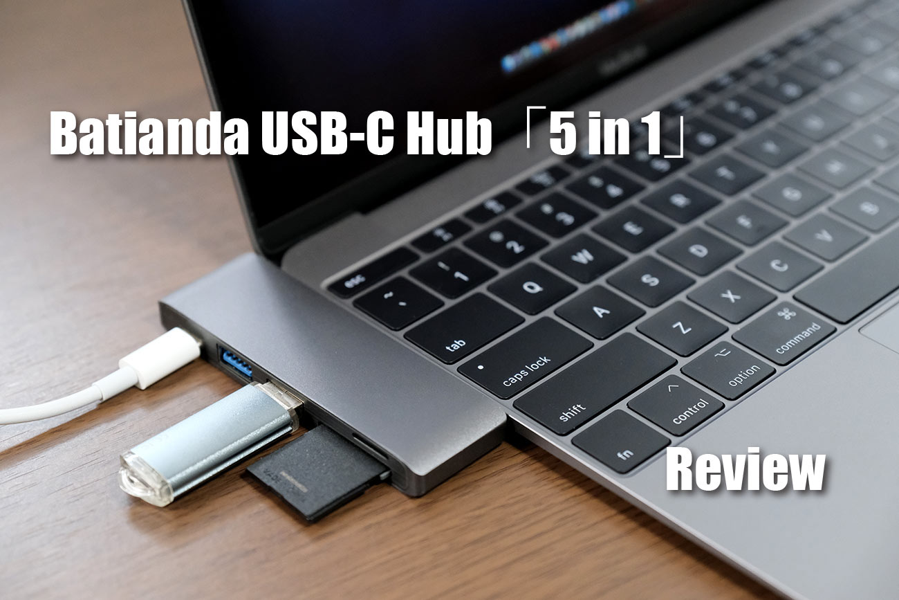 Batianda USB-C Hub「5 in 1」レビュー