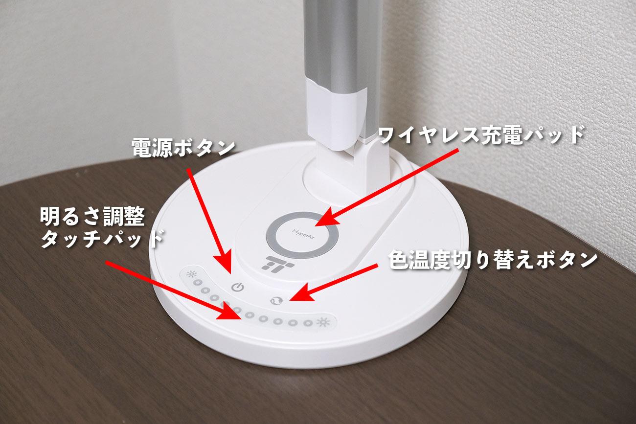 TaoTronics LED スタンドの機能