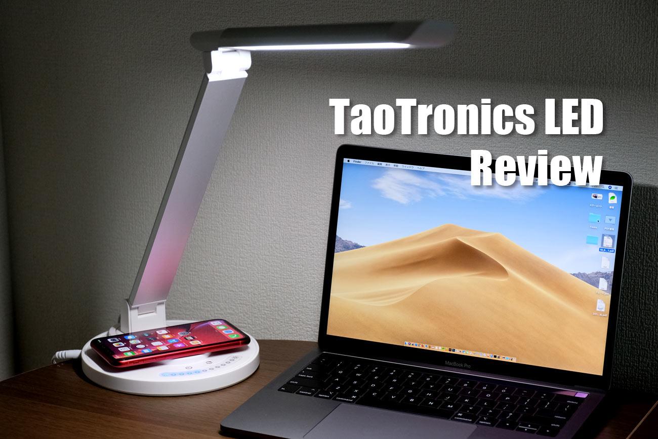デスクライト「ReviewTaoTronics LED」レビュー