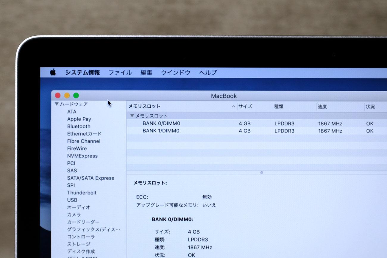 MacBook メインメモリ8GB