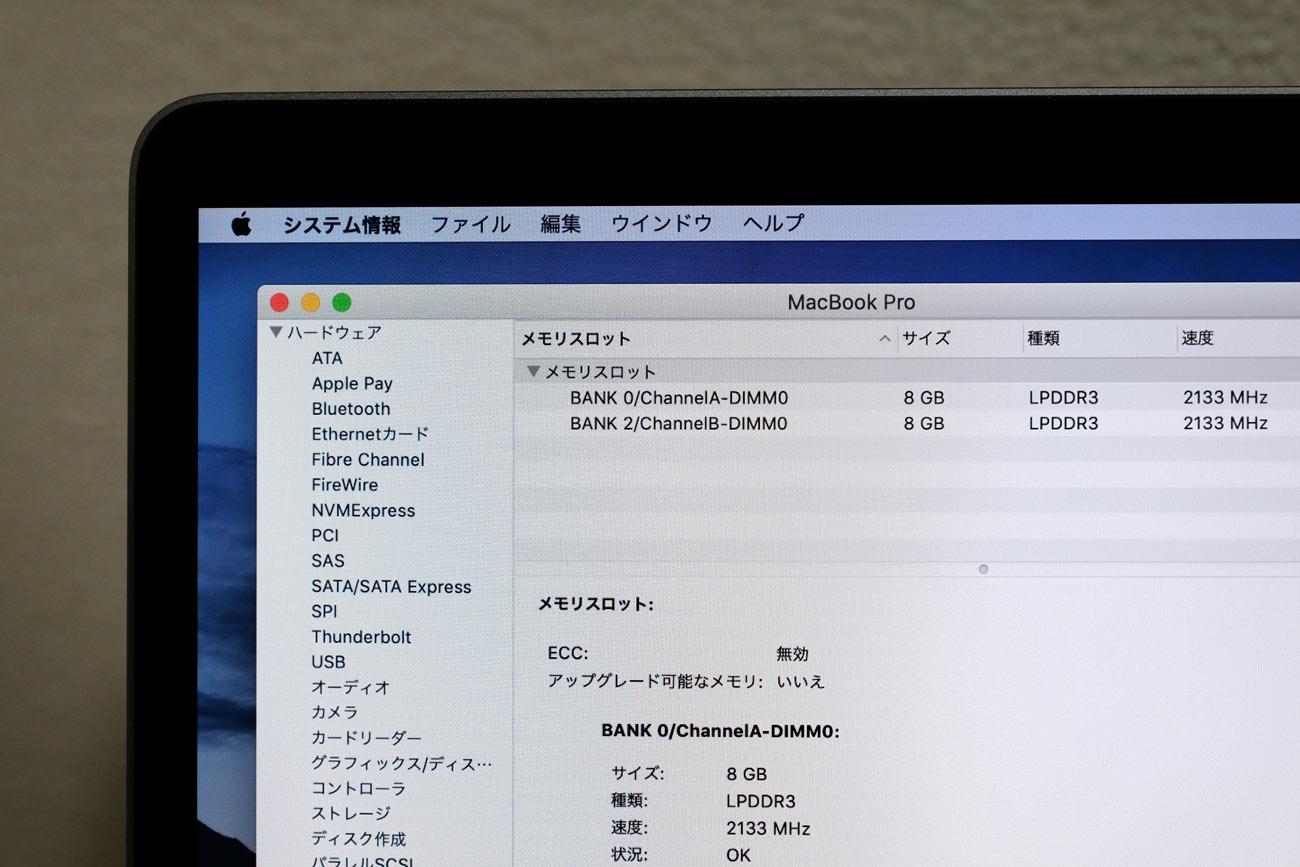 MacBook Pro メインメモリ16GB