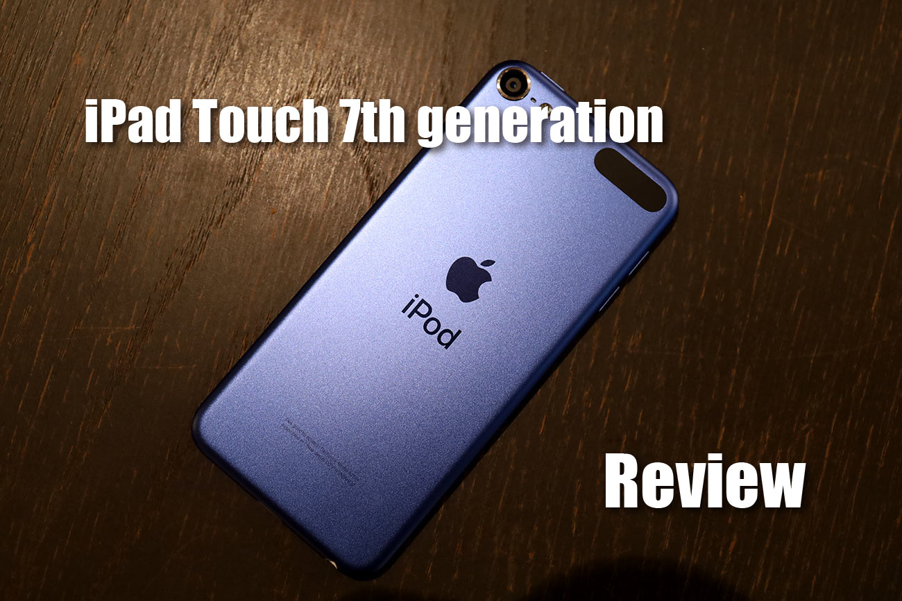 iPod Touch(第7世代)レビュー