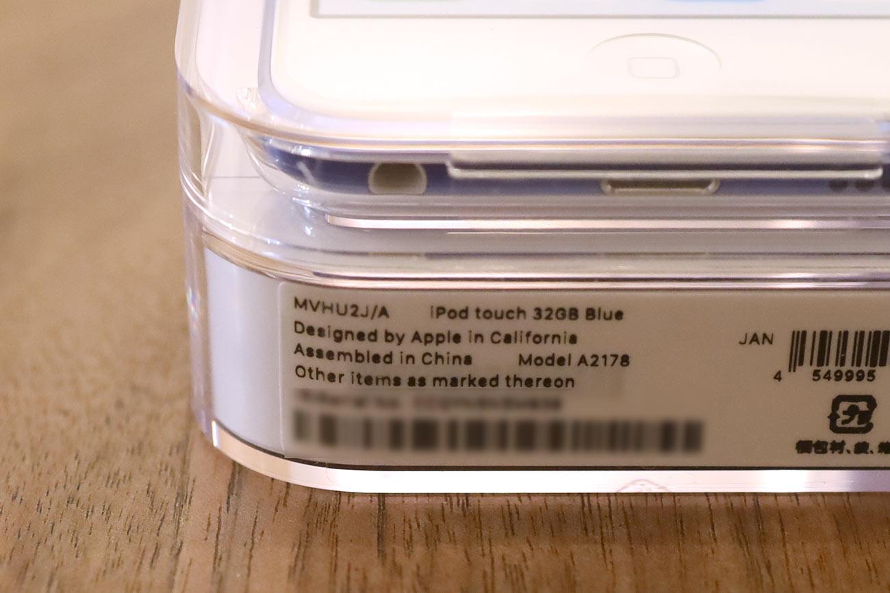 iPod touch(第7世代)パッケージの判別方法