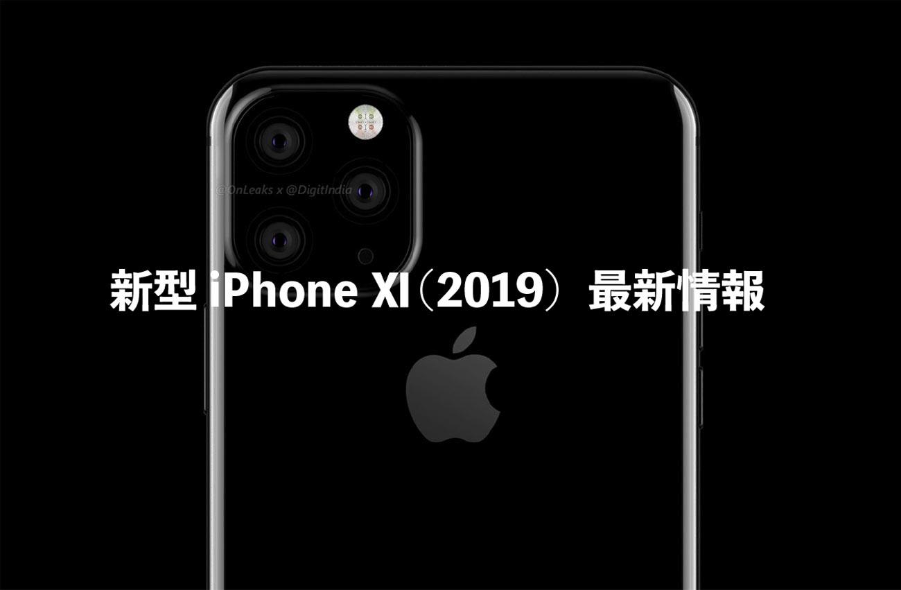 新型iPhone(2019)最新情報