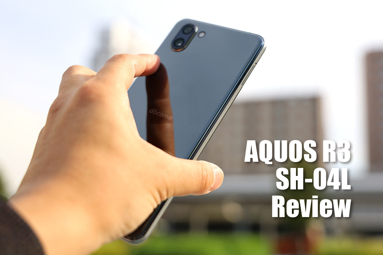 AQUOS R3 SH-04L レビュー