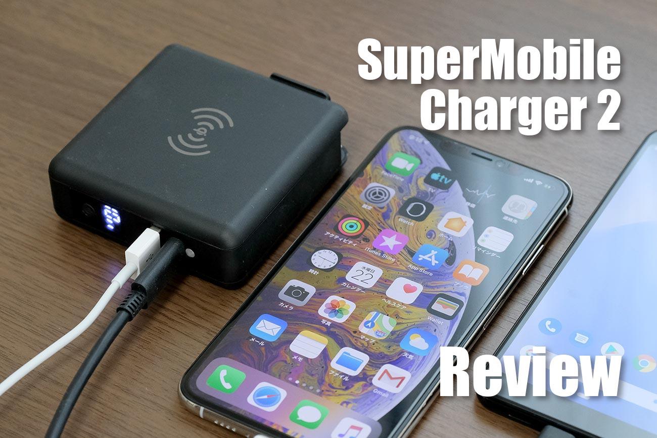 ワイヤレス充電 SuperMobile Charger 2 レビュー
