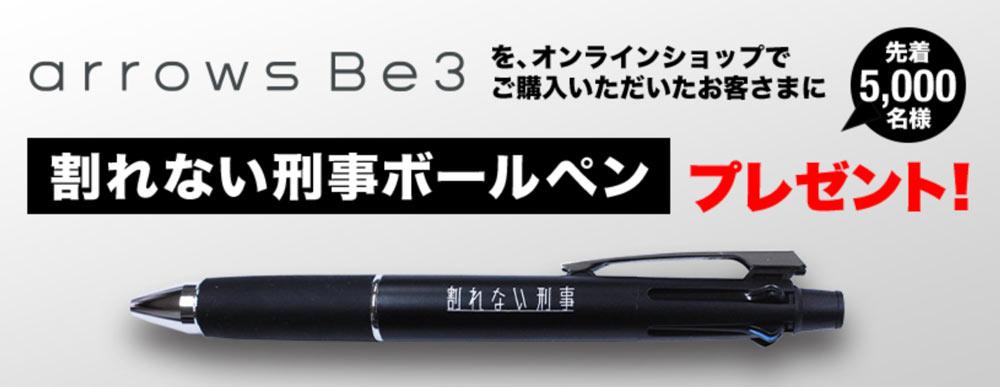 arrows Be3 F-02L キャンペーン