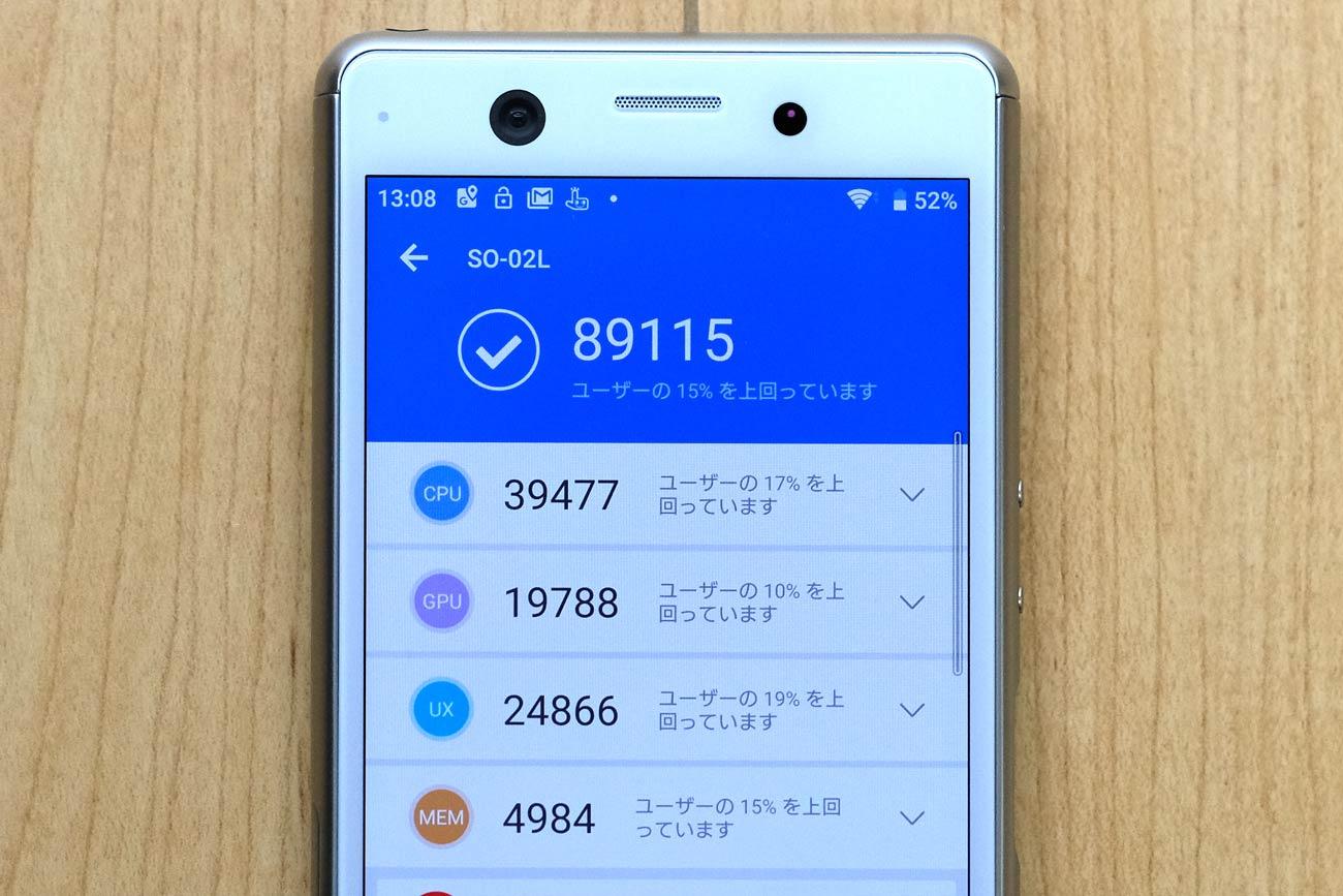 Xperia Ace Snapdragon 630の性能