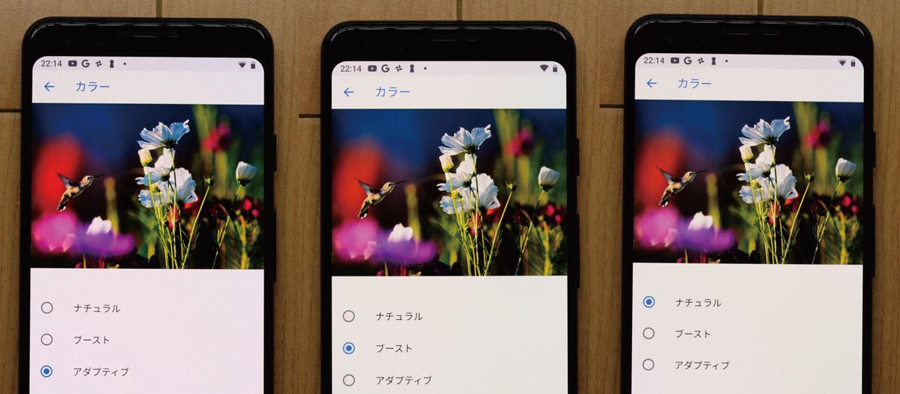 Google Pixel 3 ディスプレイのカラーモード