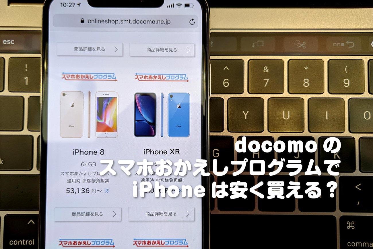 ドコモのスマホおかえしプログラムでiPhoneを安く買える?