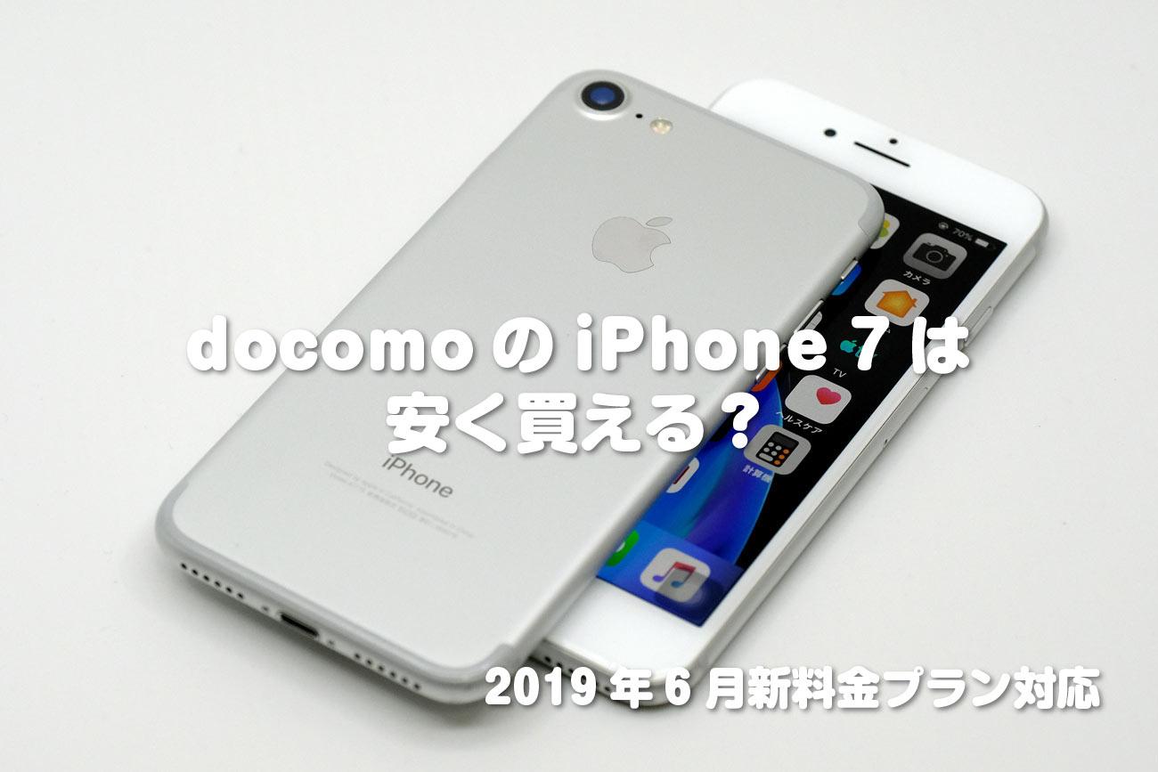 ドコモのiPhone 7は安く買える?