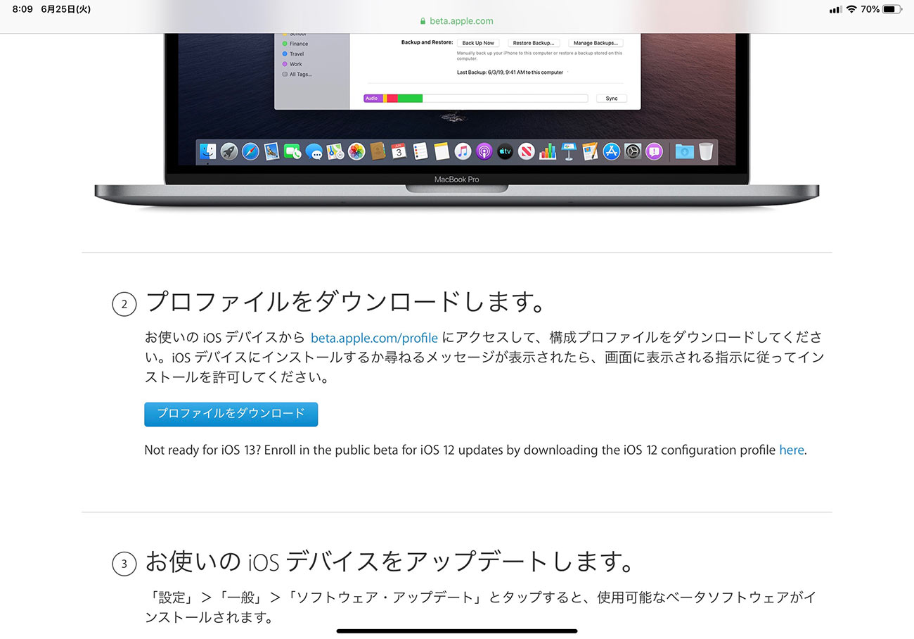 iOS13・iPad OS13 パブリックベータのプロファイルをインストール