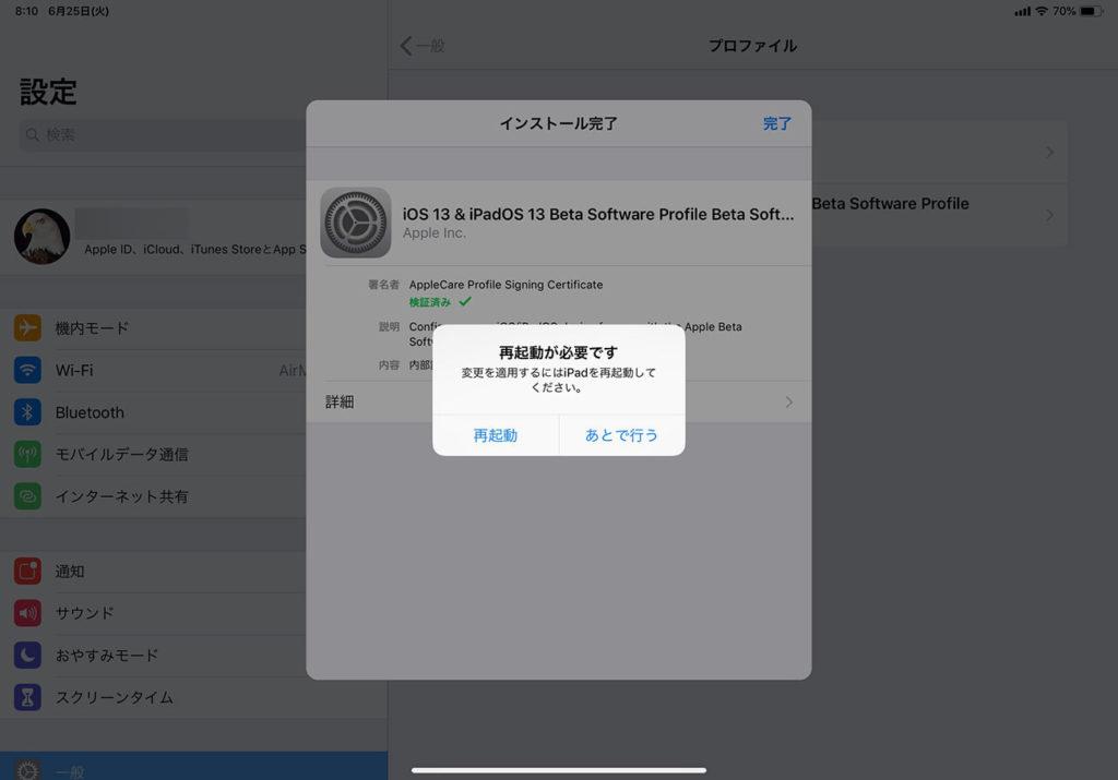 iOS13・iPadOS 13のプロファイル