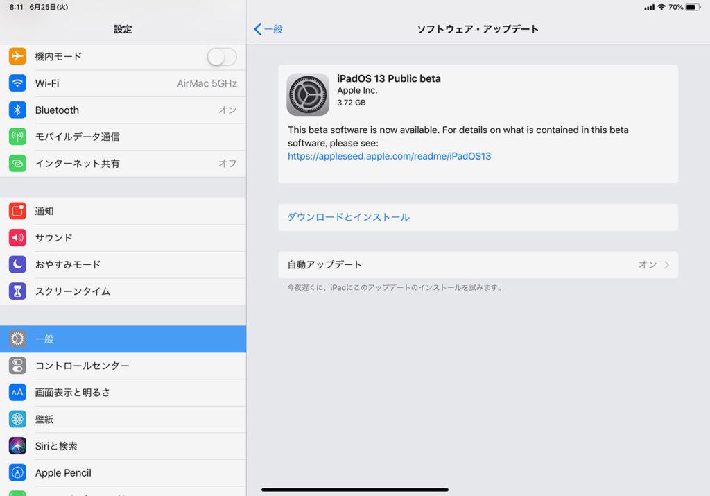 iPadOS 13 パブリックベータをインストール