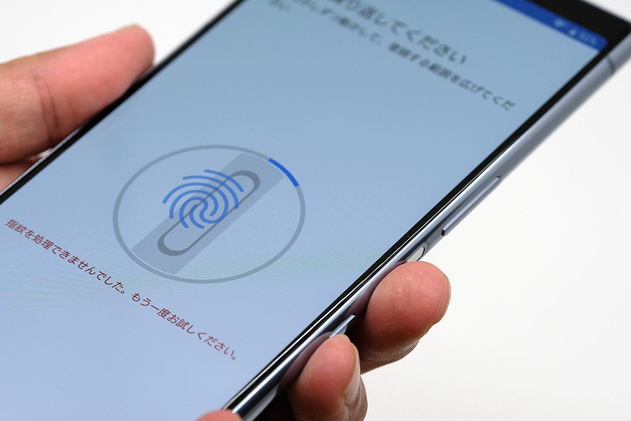 Xperia1の指紋センサー